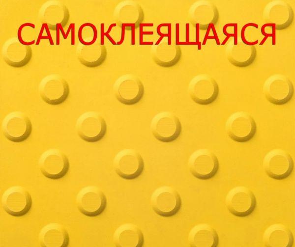 """Тактильная самоклеящаяся плитка предупреждающая """"STOP"""", 420мм х 420мм"""